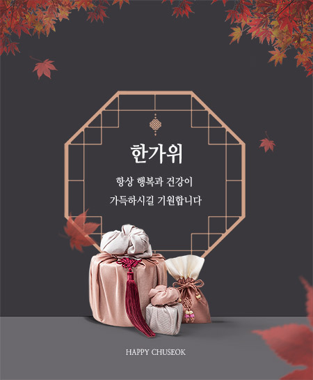 Happy Chuseok